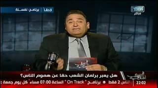 محمد على خير : برلمان سكتم بكتم!