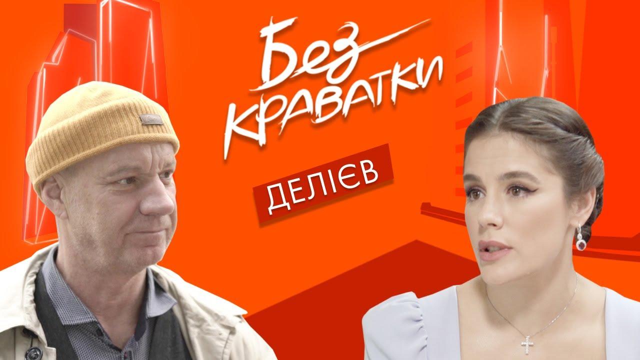 Без Краватки 78 выпуск от 16.01.2021 гість Георгій Делієв |