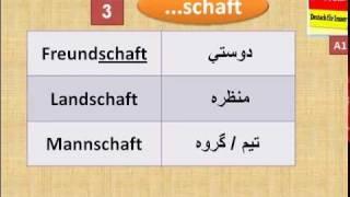 Repeat youtube video آموزش زبان آلمانی درس دوم بخش گرامر 4.wmv
