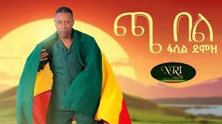 Fasil Demoz - Cha Bel - ፋሲል ደሞዝ - ጫ በል - New Ethiopian Music 2021 (Official Video)