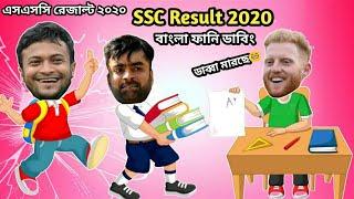 Ssc Result Special Bangla Funny Dubbing 2020   Ssc Result 2020   Rashid_Shakib_Stokes   Sure Binodon