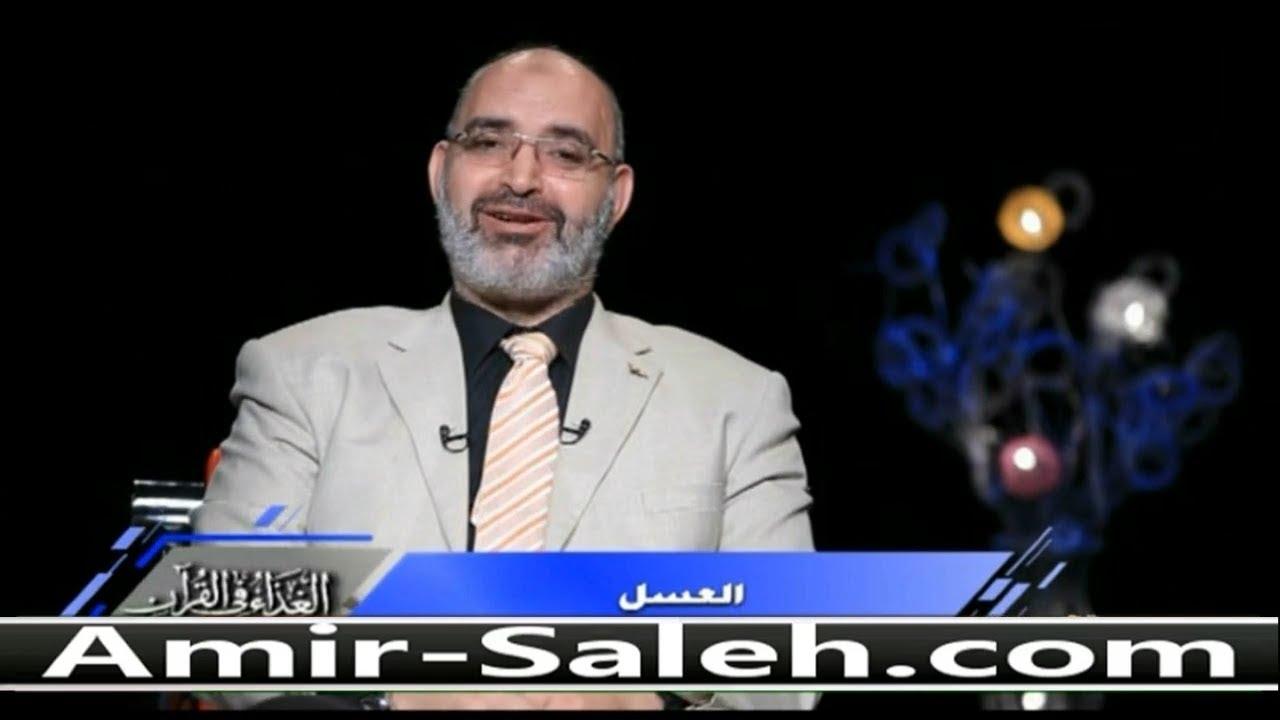 فوائد العسل | الدكتور أمير صالح | الغذاء في القرآن