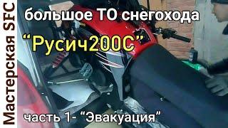 """То Снегохода """"Русич"""". Часть 1.Эвакуация"""