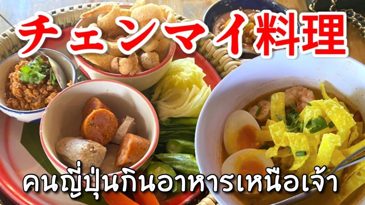 バンコクでチェンマイ料理が美味しい!