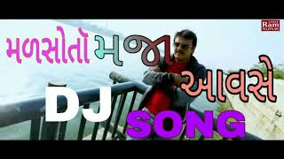 DJ REMIX Malsho to maja Aavshe Rakesh barot mp3 new song 2019