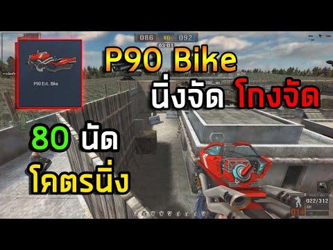 [PBเซิฟไทยแท้] P90 Bike เข้าเซิฟไทยแล้ว ปืนโฉมใหม่!!