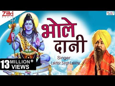 भोले दानी | Bhole Daani | Lakhbir Singh Lakkha | Shiv Ji Bhajan | Bholenath Bhajan