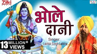 Shiv Bhajan | भोले दानी | Bhole Daani | Lakhbir Singh Lakkha | Latest Hindi Bhajan 2020