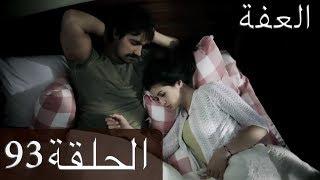 العفة الدبلجة العربية - الحلقة 93 İffet