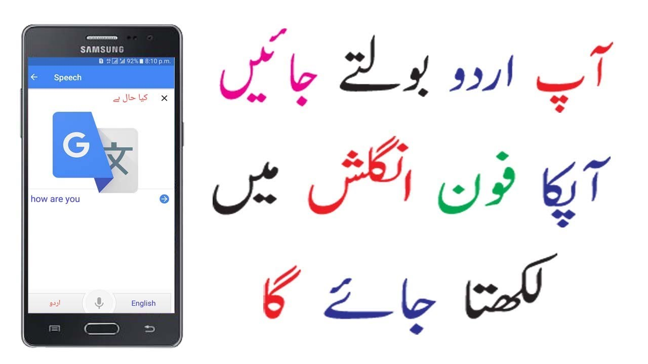 Translate Urdu To English Through Your Voice With Google Learn Mobile