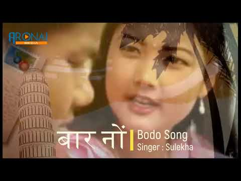 बार नों || Bar nwng bod song || Sulekh MP3 song