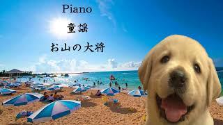 Piano 童謡   お山の大将