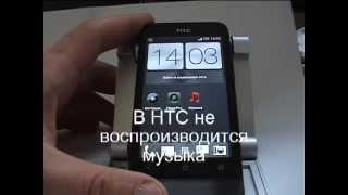 Проблема своспроизведением музыки в HTC