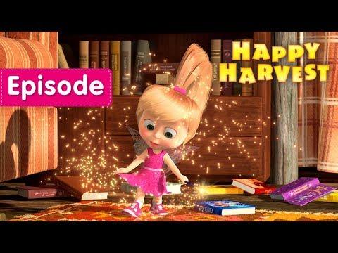 Masha and The Bear - 🎃  Happy Harvest 🎃  (Episode 50) - Простые вкусные домашние видео рецепты блюд