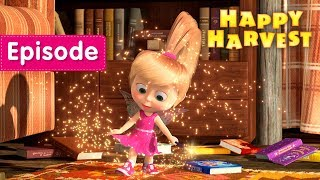 Video Masha and The Bear - 🎃  Happy Harvest 🎃  (Episode 50) download MP3, 3GP, MP4, WEBM, AVI, FLV Agustus 2018