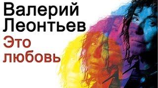 Валерий Леонтьев Это любовь Альбом 2017