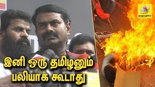 Seeman speaks about self immolation Cadre Vignesh in Cauvery protest | Naam Tamilar
