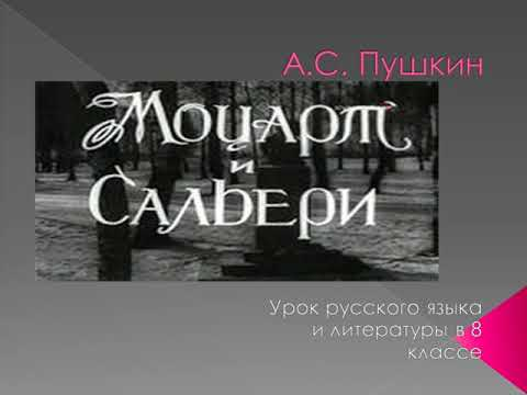 Видеоурок 8 класс. Пушкин Моцарт и Сальери