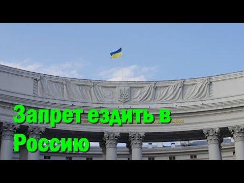 На Украине хотят запретить ездить в Россию по внутренним паспортам