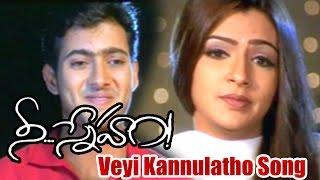 Veyi Kannulatho Song - Uday Kiran Songs - Nee Sneham Movie Songs - Uday Kiran, Aarti Agarwal
