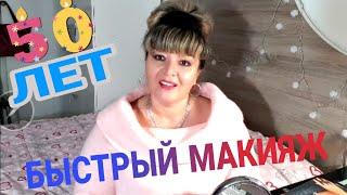 САМЫЙ БЫСТРЫЙ МАКИЯЖ ДЛЯ ЖЕНЩИНЫ 50 ЛЕТ