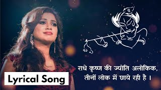 राधे कृष्ण की ज्योति अलोकिक | Radhe Krishna Ki Jyoti Alokik Lyrics | Vivah| Shreya Ghoshal | AVS