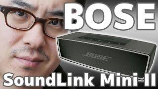 大人気のワイヤレススピーカー「Bose SoundLink Mini II」を買ってみた!