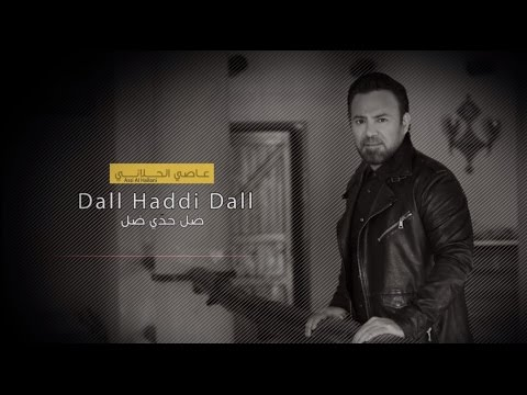 Assi Al Hallani ... Dall Haddi Dall - With Lyrics | عاصي الحلاني ... ضلّ حدّي ضلَ - بالكلمات