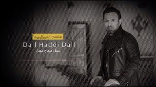 Assi Al Hallani ... Dall Haddi Dall - With Lyrics   عاصي الحلاني ... ضلّ حدّي ضلَ - بالكلمات
