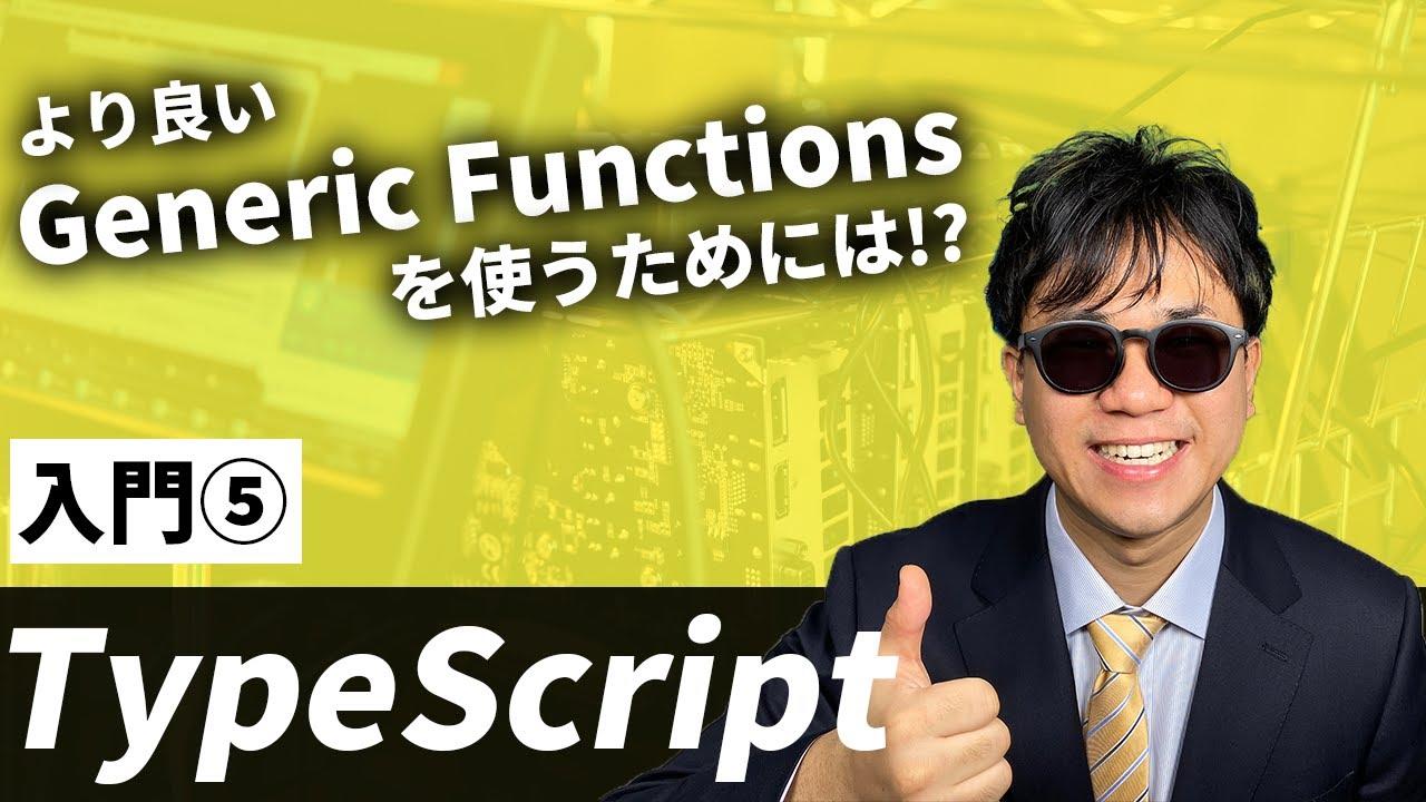 Generic Functionsをよりよく使うための方法を解説!【TypeScript Handbook要約】【TypeScript 関数編2/2】