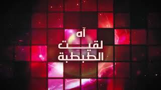 صرعونا ب اغنية الطبطبة (احمد ابو الرب)