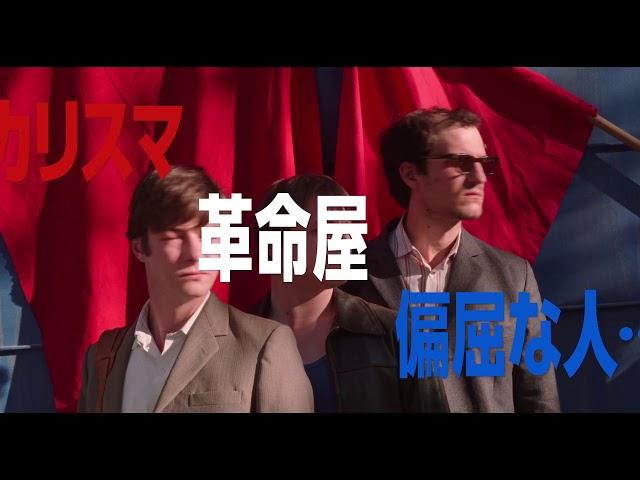 ゴダールとミューズの恋を描く『グッバイ・ゴダール!』予告編