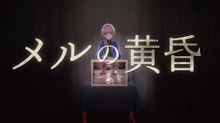花譜 #68 「メルの黄昏」【オリジナルMV】