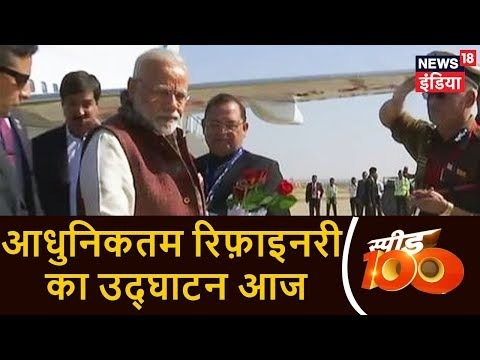PM Modi to Inaugurate the Project Commencement of Oil Refinery | Speed100