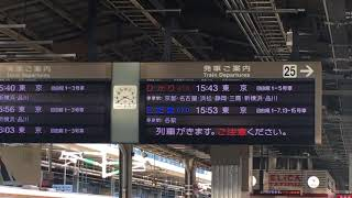 JR 東海道線山陽新幹線 新大阪駅 発車案内板 (25番線登り)とアナウンス