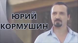 Юрий Кормушин: EFS в кино.