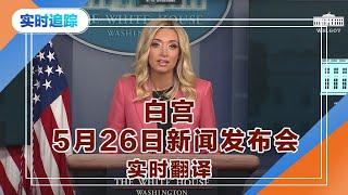 5月26日新闻发布会 May.26 (实时翻译)