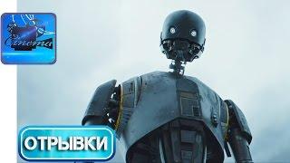 Изгой-Один: Звёздные Войны. Истории [2016] Отрывки Фильма (Дубляж)