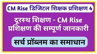 दूरस्थ शिक्षण    CM Rise प्रशिक्षण कैसे प्राप्त करें।। Diksha Apps se prashikshan kaise prapt kare.
