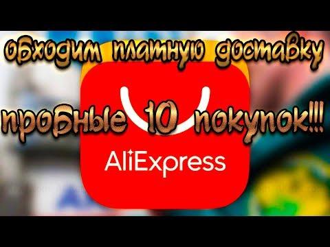 Бесплатная доставка с AliExpress на дешевые товары  - пробные 10 покупок