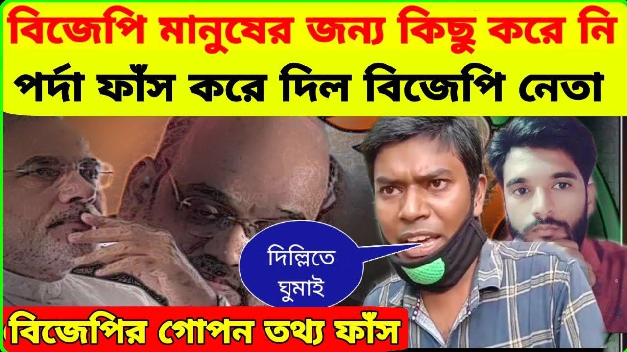 এবার বিজেপি নেতা বিজেপির মুখোশ উম্মোচন করে ছাড়লেন দল ! বললেন সাফাই অভিযান ! AR Learn TV.