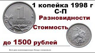 Сколько стоит 1 копейка 1998 г СП (цена)? Может стоить до 1500 р!