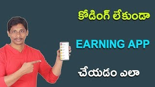 How to Create Mobile Earning App With Thukable ||Telugu Tech Guru