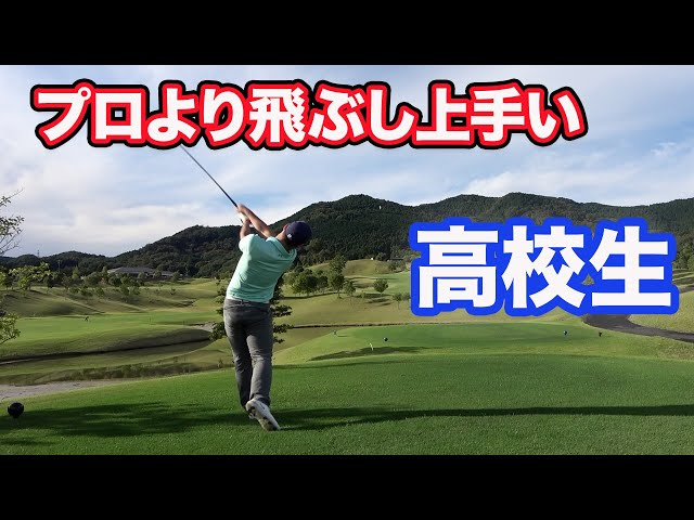300y飛ばす高校生がプロをリード第6回Sho-Time Cup Part2 (4-6H) 過去最高賞金◯0万円をかけたプロの戦い!