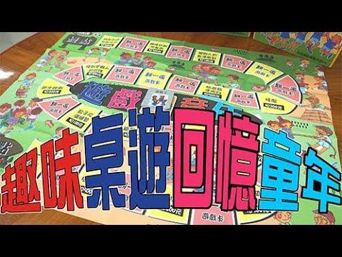 桌遊社區懷舊-遊戲童年(完整版) - YouTube