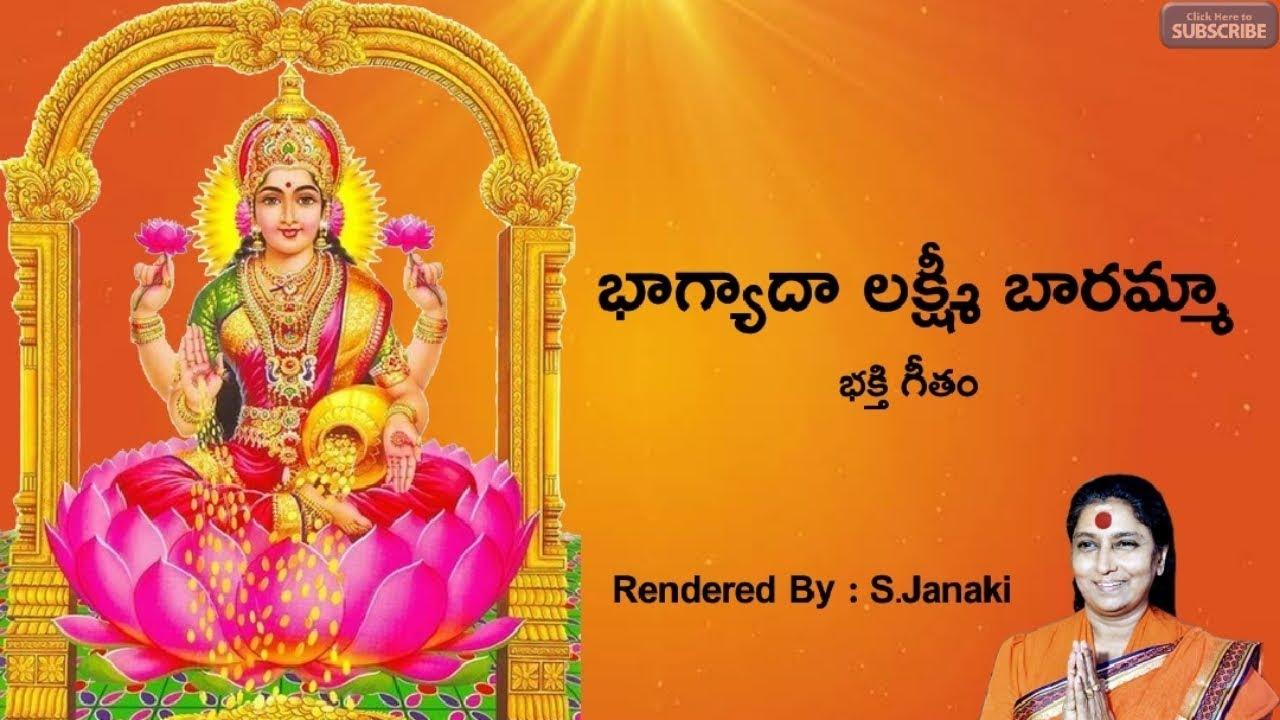 bhagyada lakshmi baramma ms subbulakshmi mp3 free download