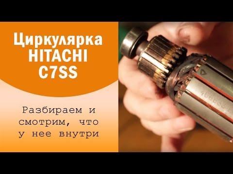 Потроха циркулярной пилы HITACI C7SS - что у нее внутри