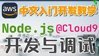 AWS 中文入门开发教学 - Cloud9 - Node.js的开发与调试【1级会员】