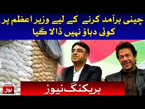 PM Imran Khan didn't Blackmailed on Exporting Sugar