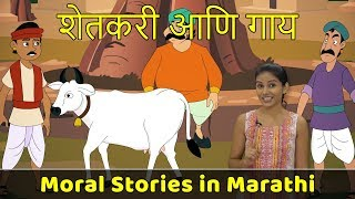 Farmer and Cow Story | Chan Chan Goshti | Moral Stories in Marathi | Marathi Katha | Short Story